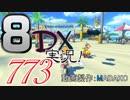 初日から始める!日刊マリオカート8DX実況プレイ773日目