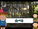 【クトゥルフ神話TRPG】-共演- Part3 「魚介との遭遇」【リプレイ】