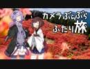 カメラぶらぶらふたり旅 part.8~奈良・葛城高原の真っ赤なツツジ【結月ゆかり】