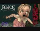 【ALICE MADNESS RETURNS 】人形がトラウマなZEN Part27