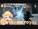 【SWORDS of GARGANTUA】弦巻マキと剣戟アクション#01