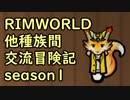 【RimWorld】異種族間交流冒険記 season1 part8【実況】