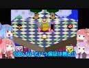 【ボイスロイド実況】茜とあかねのカービィボウル8本勝負 1本目