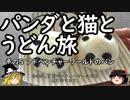 【ゆっくり】パンダと猫とうどん旅 5 アドベンチャーワールドのパン