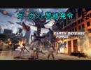 【EDF Iron Rain】赤うさぎのHARDEST攻略記 M12 「ガーガント警戒発令」