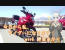 今日から私、ライダーになります! with 紲星あかり #2 「昇仙峡ほうとう祭りと蚕種石神社火祭り」