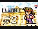 ファイナルファンタジー(FF1) だるーんと実況プレイ #2