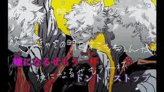 【ニコカラ】コールボーイ《syudou》(On Vocal)あほの坂田。Ver.±0