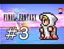 ファイナルファンタジー(FF1) だるーんと実況プレイ #3