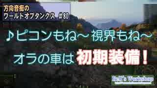 【WoT】 方向音痴のワールドオブタンクス Part80 【ゆっくり実況】