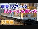 【鉄道フリーきっぷLabs.002】 青春18きっぷの使い方 応用編