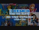 [BGM] ケムコ・ファミコン・サウンドコレクション 1985-1986