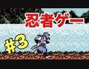 【実況】忍者龍剣伝をぱんださんが全力でやってみた!#3