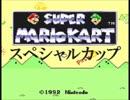 スーパーマリオカートで独走してみたpart4(終)【プレイ動画】