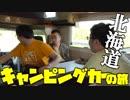 北海道旅行 Part3【オーディオコメンタリーVer.】