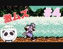 【実況】忍者龍剣伝をぱんださんが全力でやってみた!#4