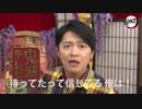 第77位:TVアニメ「鬼滅の刃」下野紘スペシャルキャストコメント