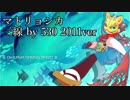 【三線】マトリョシカ 530の2011ver