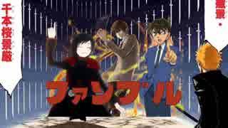 【コラボ】酔っぱらってて日本語読めないゴミ 第八話【シノビガミ実卓リプレイ】