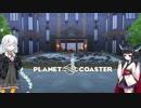 【Planet Coaster】きりたんとあかりの遊園地建設記part18【VOICEROID実況】