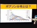【誰でもわかるデータサイエンス】ポアソン分布について、超平易に解説