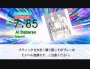 【DTXmania】Al Dabaran