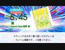 【DTXmania】園