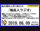 福山雅治と荘口彰久の「地底人ラジオ」  2019.06.09
