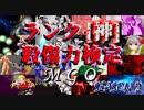 【凶悪MUGEN】MUGEN God Ordeal-season2- 神キャラ殺傷力検定最終結果発表(ED)【MGO2】