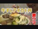 料理初心者が作る、牛すじアボカド丼! Beef Stew Avocado Chopsticks!_original