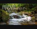 【眠りの音】【60分】川の音~せせらぎ~