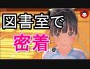 【LoveR】今回予告 第10話+プレイ動画(声なし)