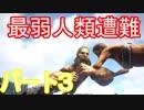 (ARK)美女と野獣ARK生活3日目