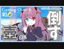 【Getting Over It】ロアちゃんによる「とこ太郎の歌♪」