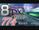 初日から始める!日刊マリオカート8DX実況プレイ774日目