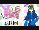 【ポケモンUSM】ゆかずんとアブソルが行くアローラ対戦記 最終回