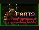【実況】女エージェントが往く、はじめてのメタルギア3-MGS3-(9)