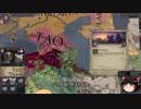 【Crusader Kings2】アレラーミチ家の歴史 Part10