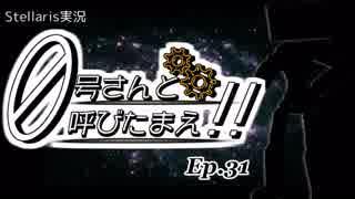 【Stellaris】ゼロ号さんと呼びたまえ!! Episode 31 【ゆっくり・その他実況】