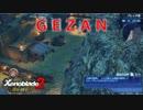 【実況】ゼノブレイドの人が黄金の国イーラを初見プレイ Part17