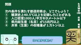 【箱盛】都道府県クイズ生活(11日目)2019年6月10日