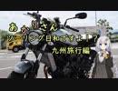 あかりさん、ツーリング日和ですよ!?part6