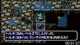トルネコの大冒険2 PS版もっと不思議のダンジョン(魔法使い) RTA 39:46
