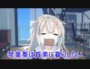 【VOICEROID】琴葉葵は質素に暮らしたい【劇場】