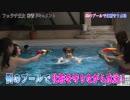 フェラチ王女密着ドキュメント 例のプールで化粧守り水泳!