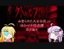 ゆかマキ怪奇譚 探索編8【クトゥルフ神話RPG血塗られた天女伝説】