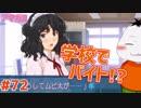 【#アマガミ #72(3週目 #11)】学校でバイト!?!?【 #ムービン #VTuber 】