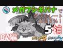 【ポケUSMダブル】メガって目指せレート上位3%!【フシギバナ-5補】