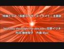 【歌ってみた】Journey through the decade 忍野イツキ【Me singing】