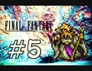 ファイナルファンタジー(FF1) だるーんと実況プレイ #5